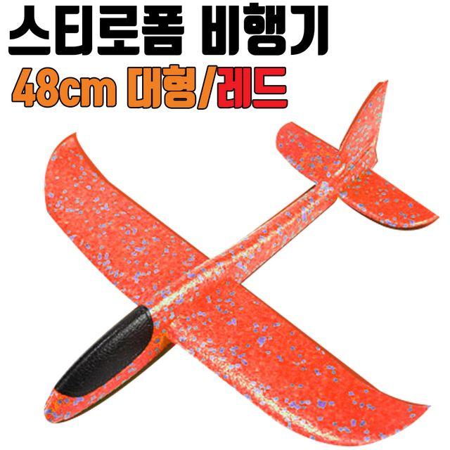 360도회전 스티로폼비행기 활강 EPP 에어글라이더 R