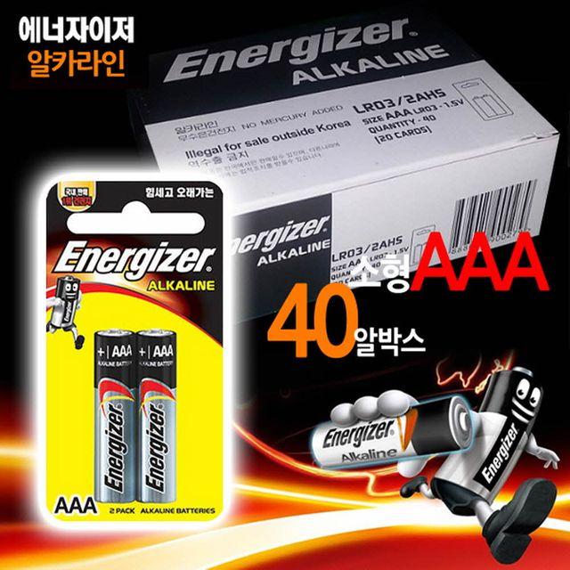 W 에너자이저 알카라인 AAA건전지 40P 박스 LR3 밧데리