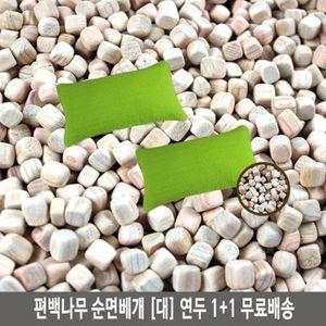 국내산 통풍베개 1+1 편백나무 순면베개(대)연두+연두