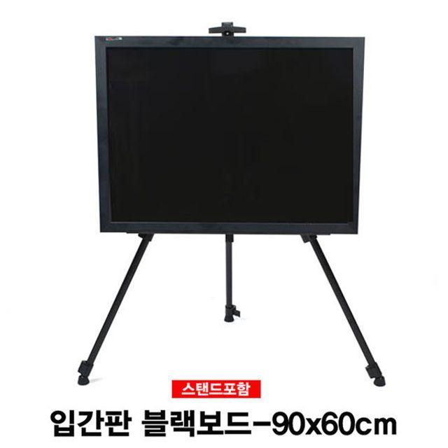입간판 블랙보드(거치대 포함)-90x60cm [제작 대량 도매 로고 인쇄 레이저 마킹 각인 나염 실크 uv 포장 공장 문의는 네이뽕]