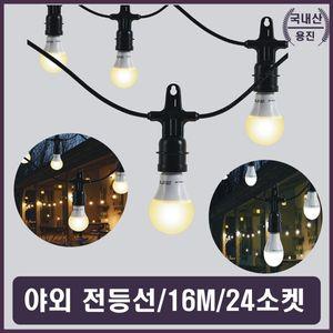 실외 조명등 옥외행사 공사현장 정원 LED전구 연결등