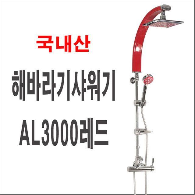 해바라기샤워기AL3000레드 폭포수샤워기 입식 대샤워 사각 원형 일체형