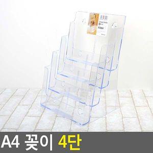 A4 꽂이 4단