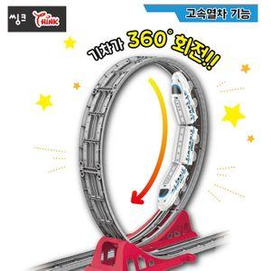 씽크 360도 고속열차 장난감 달리는 기차 놀이 선물