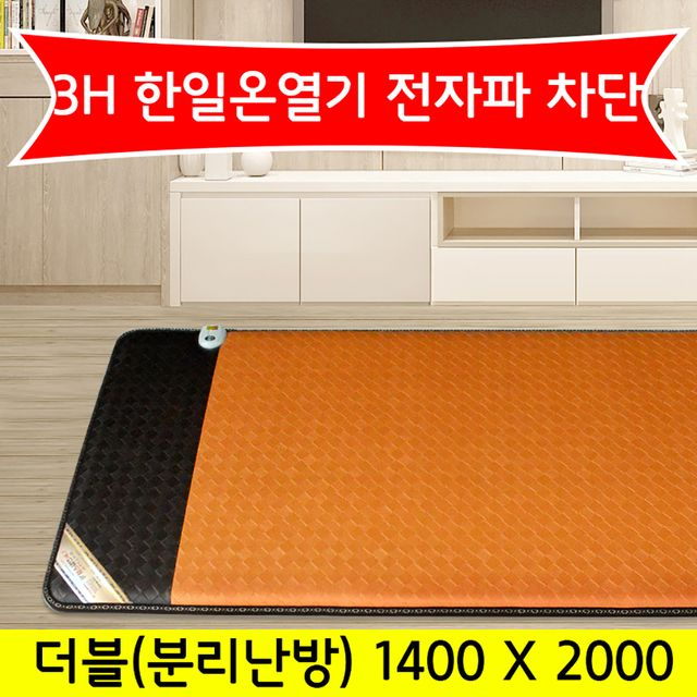 3H한일온열기 사각 더블투난방 전기매트 전기장판