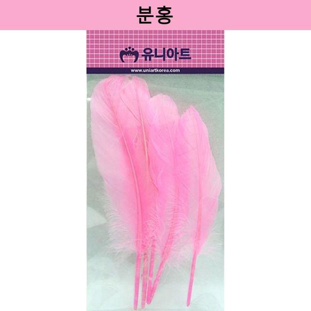 만들기 미술 재료 깃털 1000w 분홍