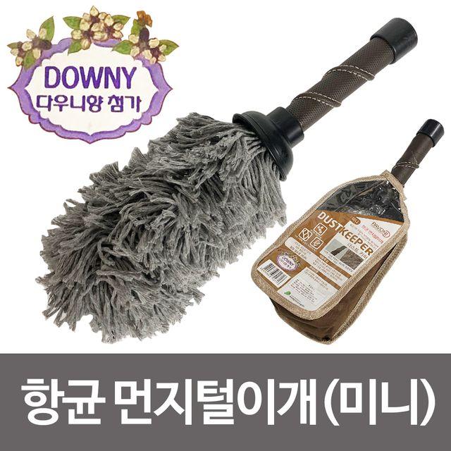 파보니 항균 먼지털이개(미니33) 더스트키퍼 다우니향