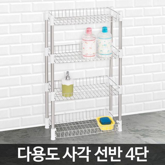 H-다용도 사각선반 4단/화장실용품 수납선반 샴푸랙 욕실수납함 정리대 [제작 대량 도매 로고 인쇄 레이저 마킹 각인 나염 실크 uv 포장 공장 문의는 네이뽕]