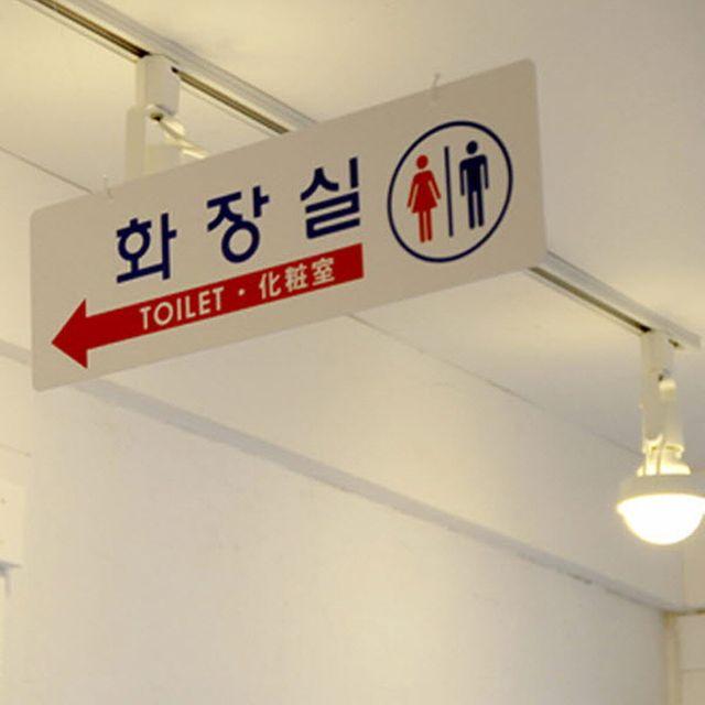 W 양면걸이 화장실 대형표지판 천정걸이 부착고리