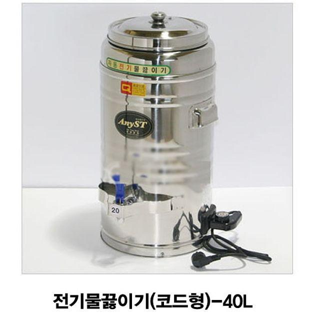 대형 전기포트 전기물끓이기(코드형)-40L [제작 대량 도매 로고 인쇄 레이저 마킹 각인 나염 실크 uv 포장 공장 문의는 네이뽕]