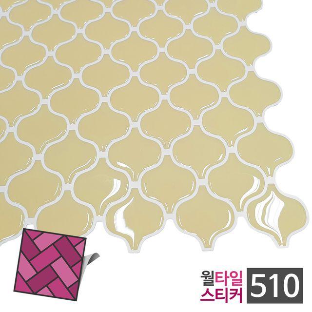 W 월타일스티커 510 베이지 다마스크무늬 타일벽지