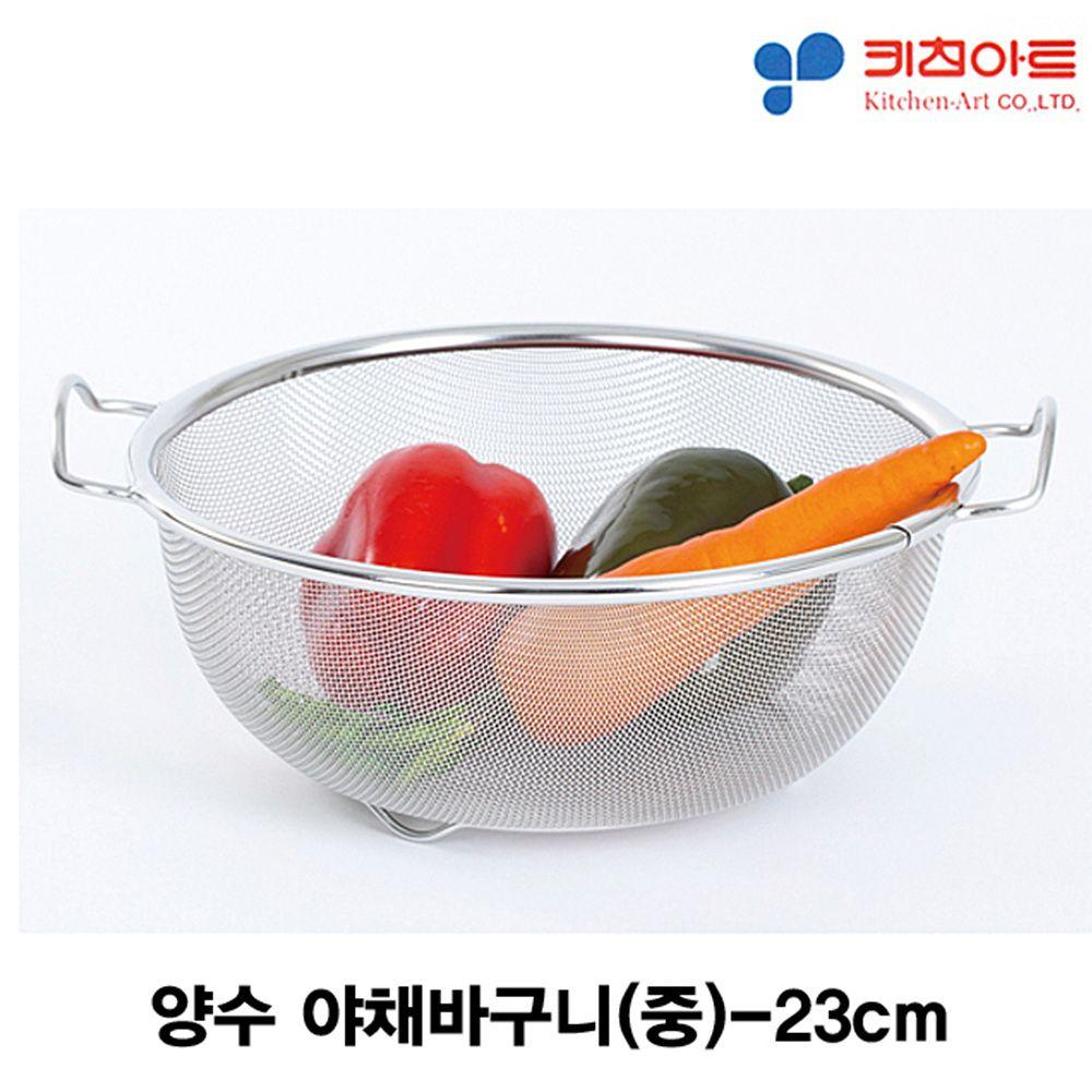키친아트 양수 야채바구니(중)-23cm [제작 대량 도매 로고 인쇄 레이저 마킹 각인 나염 실크 uv 포장 공장 문의는 네이뽕]
