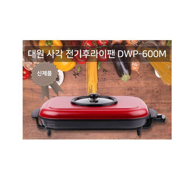 대원 사각 전기후라이팬 DWP-600M 56cm 4중마블코팅
