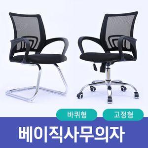 핑크돼지 베이직사무의자 의자 사무실의자 바퀴의자