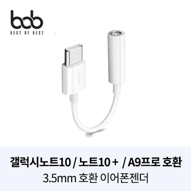 bob 프리미엄 Type-C 3.5MM 이어폰젠더 노트10/폴드