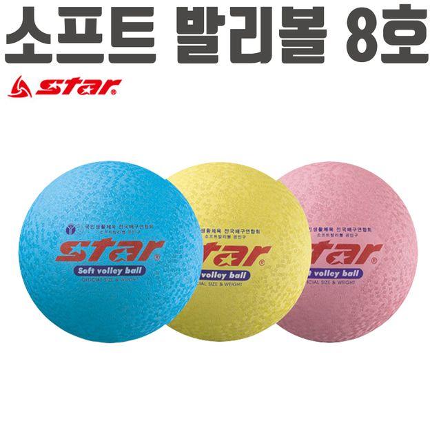 스타 소프트 발리볼 8호 배구 피구 족구 공 체육 노랑