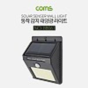 Coms 태양광 라이트 20LED 동작감지 야간 램프