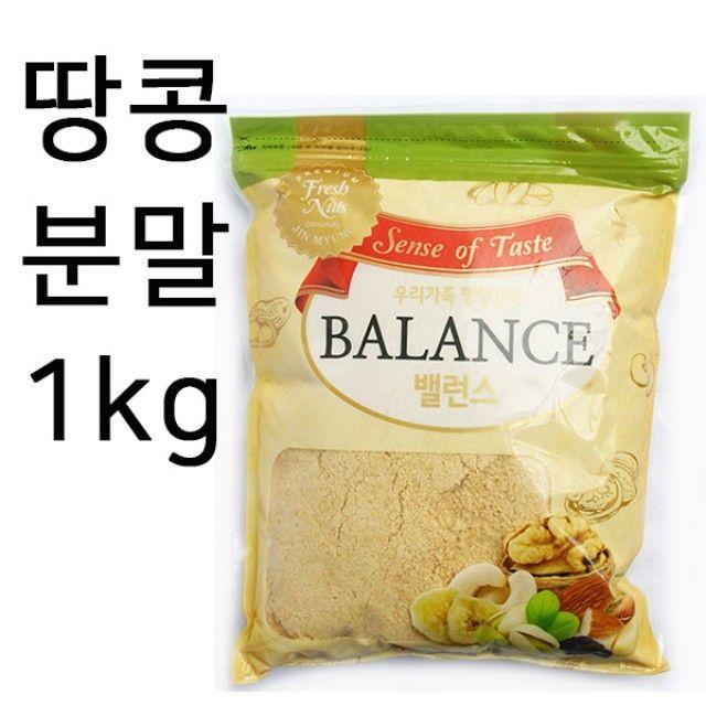 땅콩 분말 1kg 건강밸런스 땅콩가루 선식 제과제빵