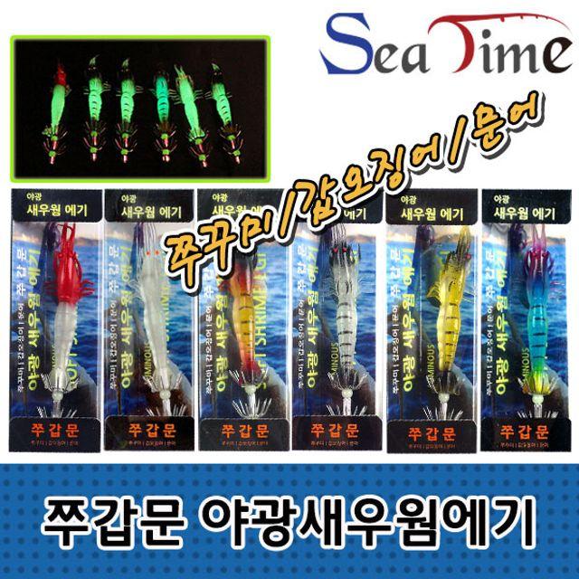 씨타임 쭈갑문 야광새우웜 에기 쭈꾸미 갑오징어 문어