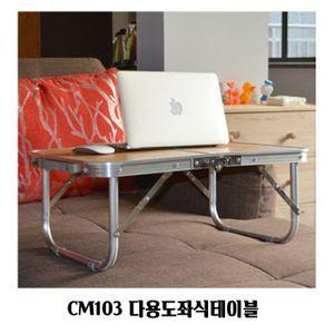 CM103 다용도좌식테이블 접이식 이동식 노트북 식탁
