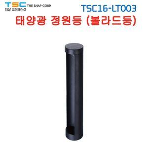 TSC16-LT003 태양광 정원등 잔디등 볼라드등 문주등