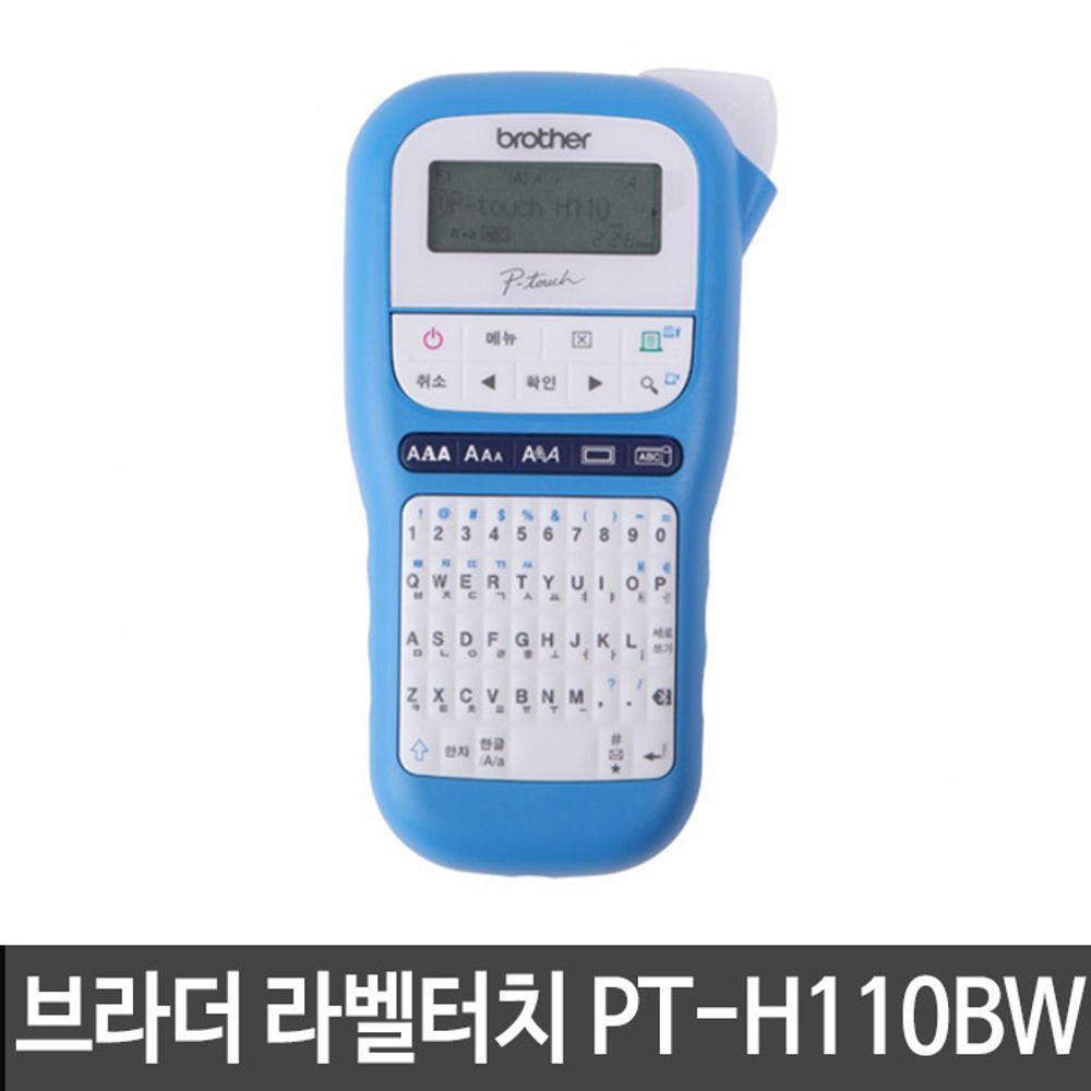 브라더 라벨터치 PT-H110BW 라벨링 라벨프린터 [제작 대량 도매 로고 인쇄 레이저 마킹 각인 나염 실크 uv 포장 공장 문의는 네이뽕]