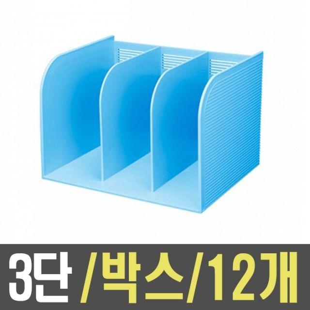 카파맥스 3단 책꽂이 청색 1박스 [제작 대량 도매 로고 인쇄 레이저 마킹 각인 나염 실크 uv 포장 공장 문의는 네이뽕]