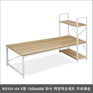 RO101-04 h형 1200x600 좌식 책장책상세트