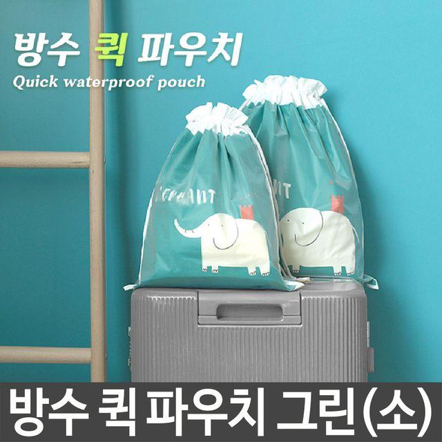 방수 퀵 파우치 방수팩 여행용 물놀이 비닐팩 휴가