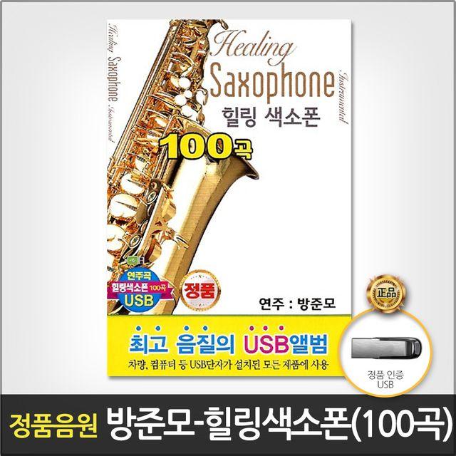 [더지엠]USB_방준모-힐링색소폰100곡