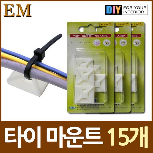 W 전선 케이블 타이 고정용 마운트 15개 DIY철물