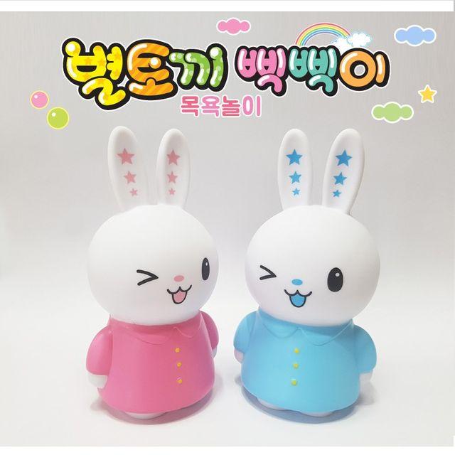 sg별토끼 삑삑이 목욕놀이/말랑말랑/장난감/샤워인형