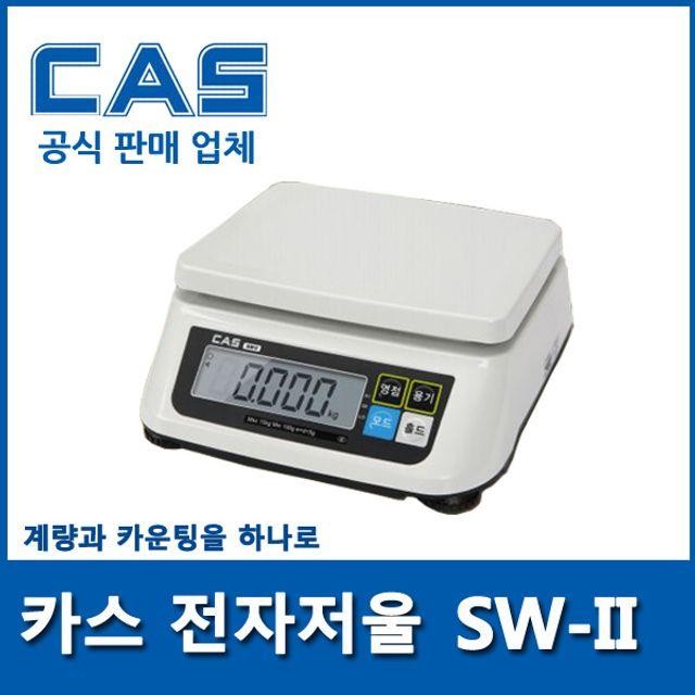 카스 단순중량저울 SWII 중량측정 및 계수기능