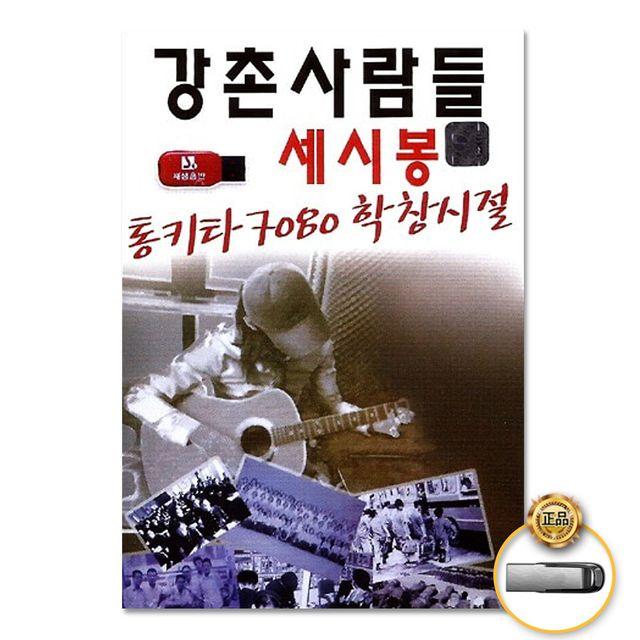 [더지엠]USB_강촌사람들세시봉-통기타7080학창시절100