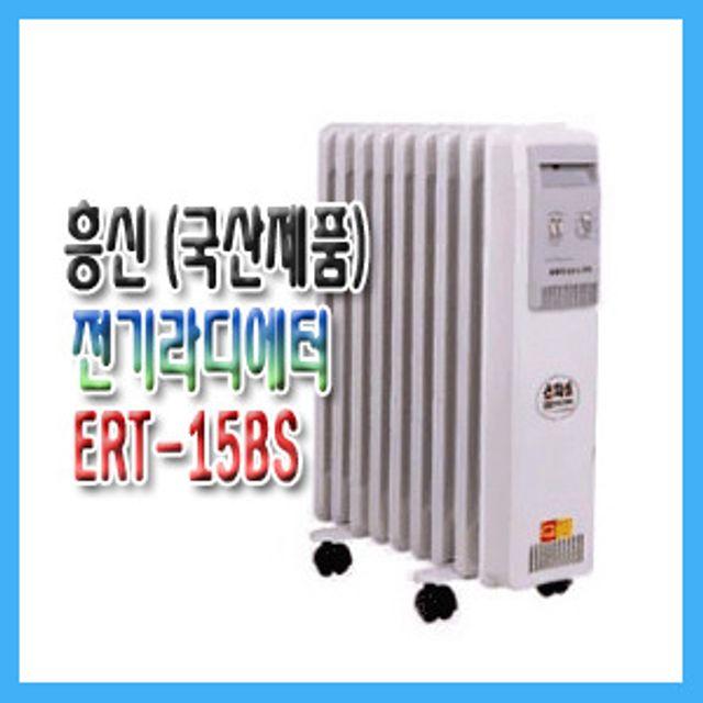 전기라디에이터 ERT-15BS