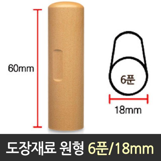 도장 재료 목도장 원형 6푼 지름18mm 막도장 수제