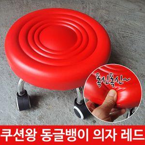 이동식 바퀴 동글뱅이 푹신한 편한 엄마 의자 레드