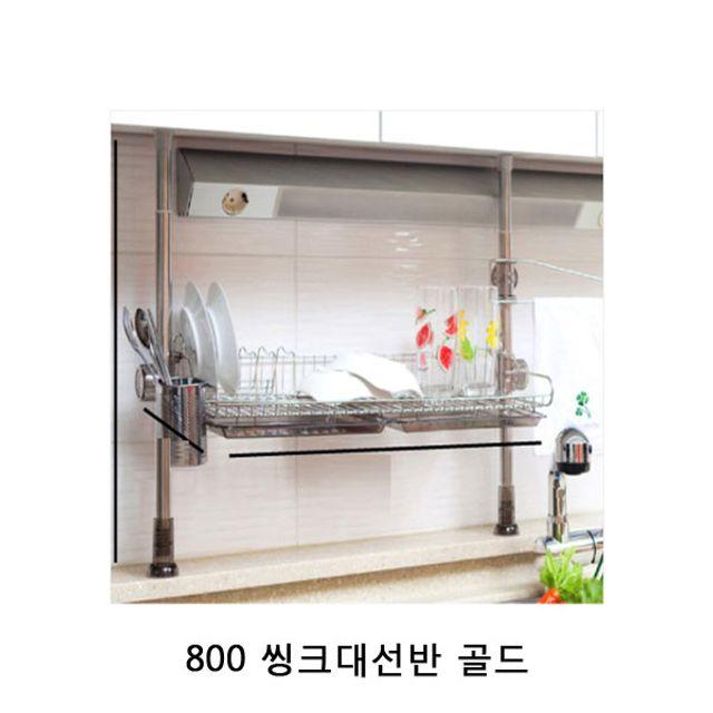 800 씽크대선반 골드 1P 식기건조대 주방식기건조대