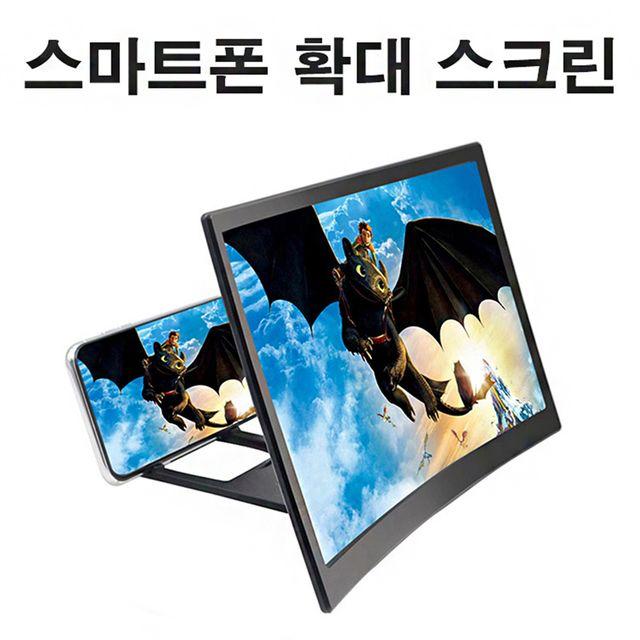 W 휴대폰 확대 커브드 스크린 높이 각도 조절 확대경