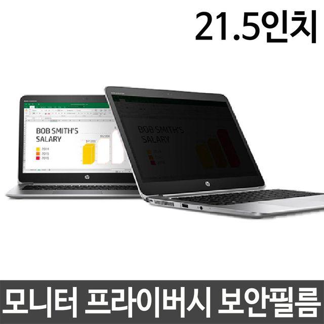 노트북 모니터 보안 필름 강화필름 블루라이트 차단