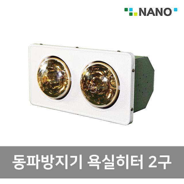동파방지 화장실난방기 2구 썬열 욕실용히터 NI-R2
