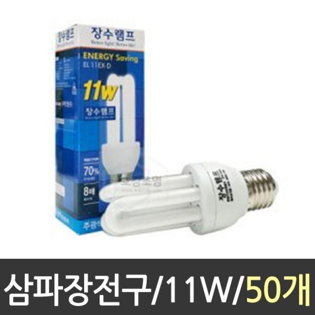 삼파장 전구 램프 주광색 11W 1박스 [제작 대량 도매 로고 인쇄 레이저 마킹 각인 나염 실크 uv 포장 공장 문의는 네이뽕]