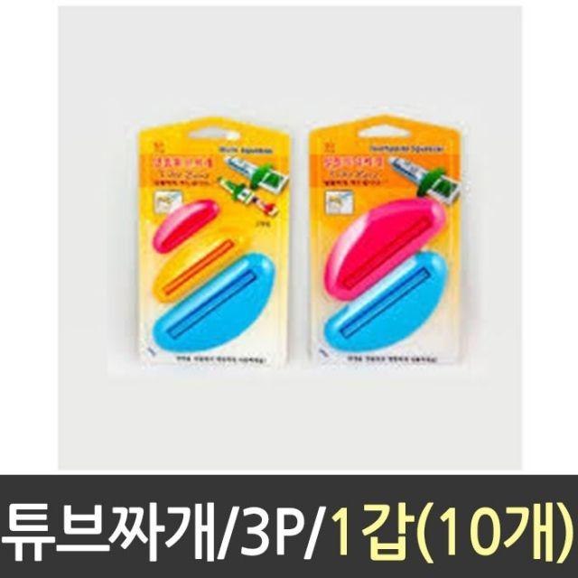 치약 짜개 10개 디스펜서 칫솔 꽂이 욕실용품 튜브 양치 [제작 대량 도매 로고 인쇄 레이저 마킹 각인 나염 실크 uv 포장 공장 문의는 네이뽕]