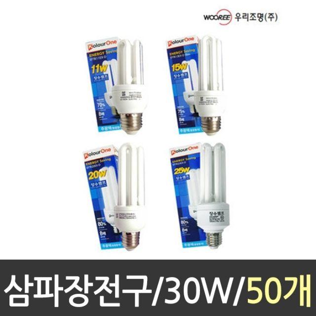 삼파장 전구 램프 30W 1박스 [제작 대량 도매 로고 인쇄 레이저 마킹 각인 나염 실크 uv 포장 공장 문의는 네이뽕]