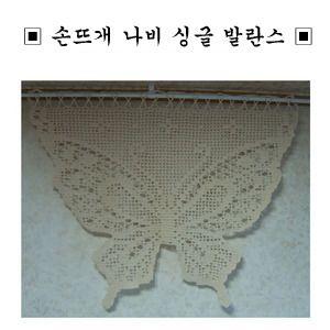 손뜨개 싱글 나비 발란스 수공예작품