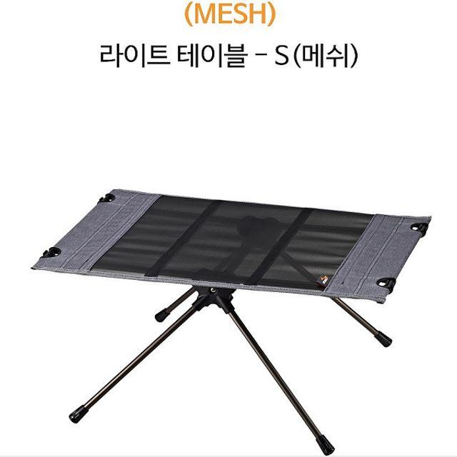 경량테이블 라이트테이블 S 메쉬 코베아 야외테이블