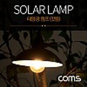 Coms 태양광 램프 갓등 Edison blub 타입 전구 라이트
