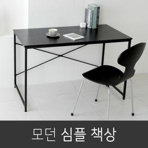 1인용 사무용 서재 학생 공부 컴퓨터 책상 테이블