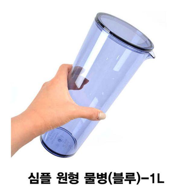 심플 원형 물병(블루)-1L [제작 대량 도매 로고 인쇄 레이저 마킹 각인 나염 실크 uv 포장 공장 문의는 네이뽕]