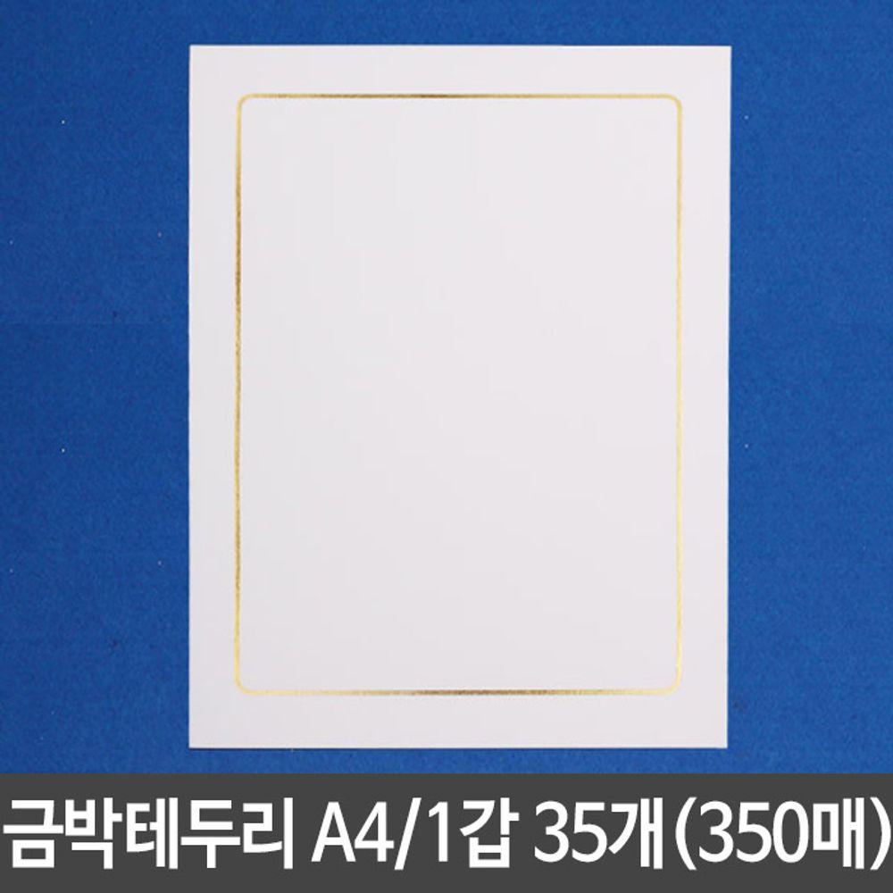 상장용지 금박테두리 A4 210X297mm 10매 1갑35개 [제작 대량 도매 로고 인쇄 레이저 마킹 각인 나염 실크 uv 포장 공장 문의는 네이뽕]